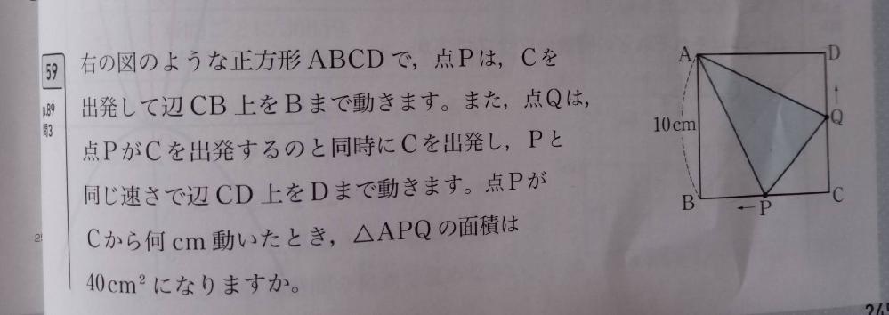 新しい数学3のこの問題の解き方を教えてほしいです。よろしくお願いします! 回答は(10-2√5)cmです。