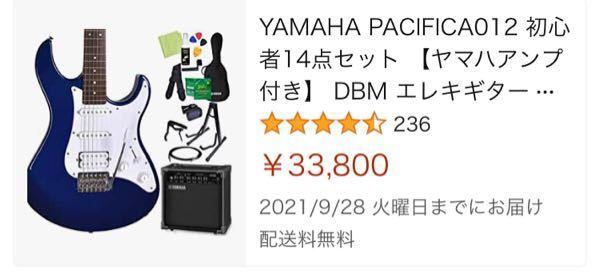 来年からエレキギターを始めようと思っています。 予算は40000円程度です。今は訳あってバイトできません。お金を貯められるようになりかつ技術もついたら少しいいものを買おうかな?と思っています。その上でこのセットはどうでしょうか?ご指摘お願いします。