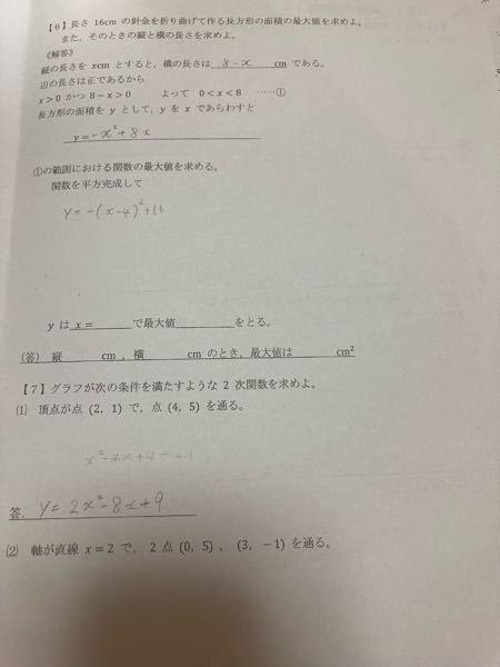 数学Iの二次関数です。 合ってるか分からないので全て解説付きで説明して欲しいです。