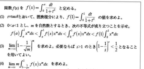 (4)ですが(2)(3)を示せたとして、どう使えばいいんですか?