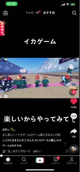 韓国ドラマ 오징어 게임 (Round Six) イカゲーム のゲーム版?をやっている人をtiktokで見かけたのですが、これはなんというアプリですか?