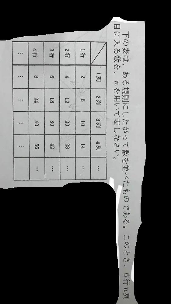 中学生数学 この問題教えてください。
