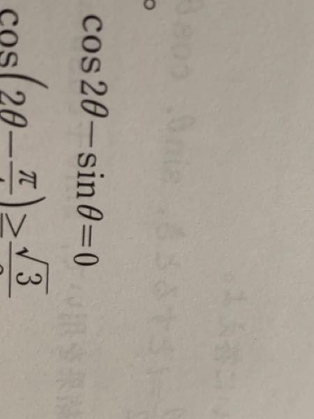 【至急です】三角関数の方程式を教えて欲しいですm(_ _)m