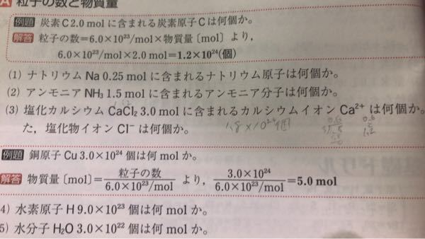 化学基礎のmolの計算についてです (3)がわかりません、解説お願いします 自分は CaCl2は組成式だから1:2の割合 じゃあCaCl2の式量を求めて÷3してCaはそれの1個分Cl2はそれの2個分が答えだなって思って解いたら全く答え違いました答えはCaの方が1.8×10の24乗個でClの方が3.6×10の24乗個です