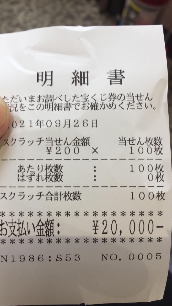 スクラッチ 二万しか当たりません (-ノ-)/Ωチーン・・・ですか?