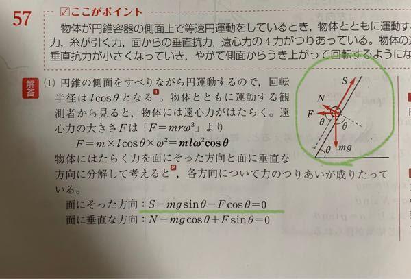 高校物理です。 糸が物体を引く力の大きさSを求める問題なのですが、どうしてS-F-mgではないのですか?力のつりあいの式ではだめなのでしょうか。 また、どうしてその式になるか教えて頂きたいです。