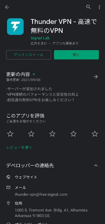 このアプリとproton VPNどっちがいいですかね 両方VPN ONにしてたらどうなりますか?