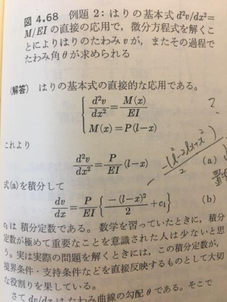 質問です。 下の画像について、P/EI(l-x)を積分するとき、 P/EI(lx-1/2x^2)とならないのは何故でしょうか。 なぜ、項を一つずつ積分していく方法では答えが出ず、置換積分でしか答えが出ないのか教えて頂けると幸い です。