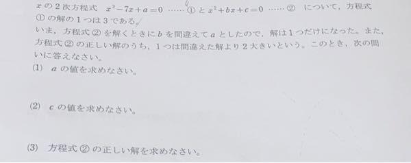中3二次方程式です。 (2)から教えてください!よろしくお願いしますm(_ _)m