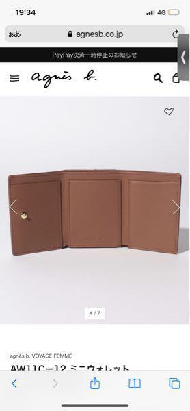 アニエスベーの財布が欲しいのですがこれはポケット少なすぎますよね?カードが3枚しか入れられないきがします。