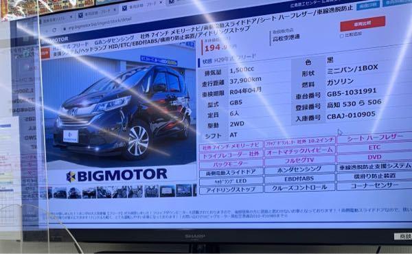 至急です。 車に詳しい方お願いします。 ホンダフリードの中古車購入検討中です。 写真の車はお買い時でしょうか?
