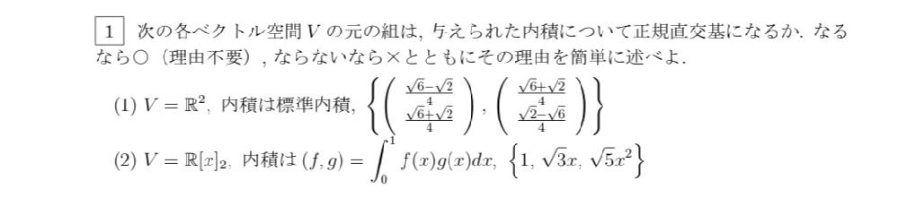 大学数学の線形代数に関する問題です。 正規直交基底になるための条件はわかるのですが、(2)の手の付け方が分かりません。 分かる方よろしくお願いいたします。