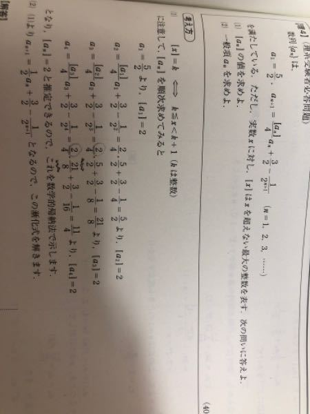 質問です a2,a3,と順に求めていますが、線を引いたa2の値とa3の値は何故わかるのでしょうか?