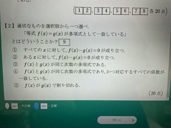 これ正解は4番なんですが、 1番はどうして違うのか教えて頂けませんか?