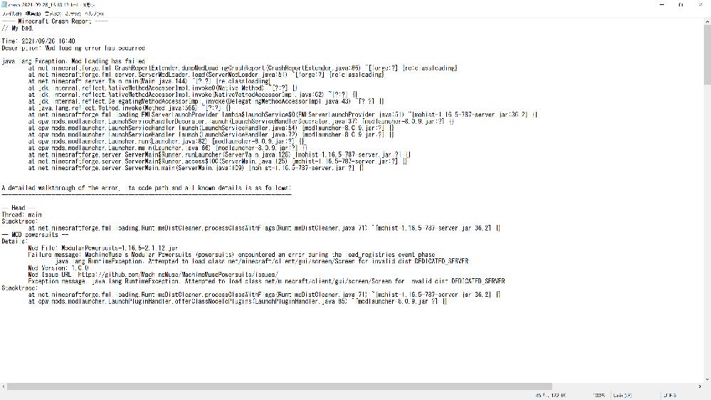 マインクラフトでMohistというサーバーmodを使って、modサーバーを立てようと思ったのですが、立ち上げようとしたら、クラッシュしました。 クラッシュレポートを見たところ、ModularPo...