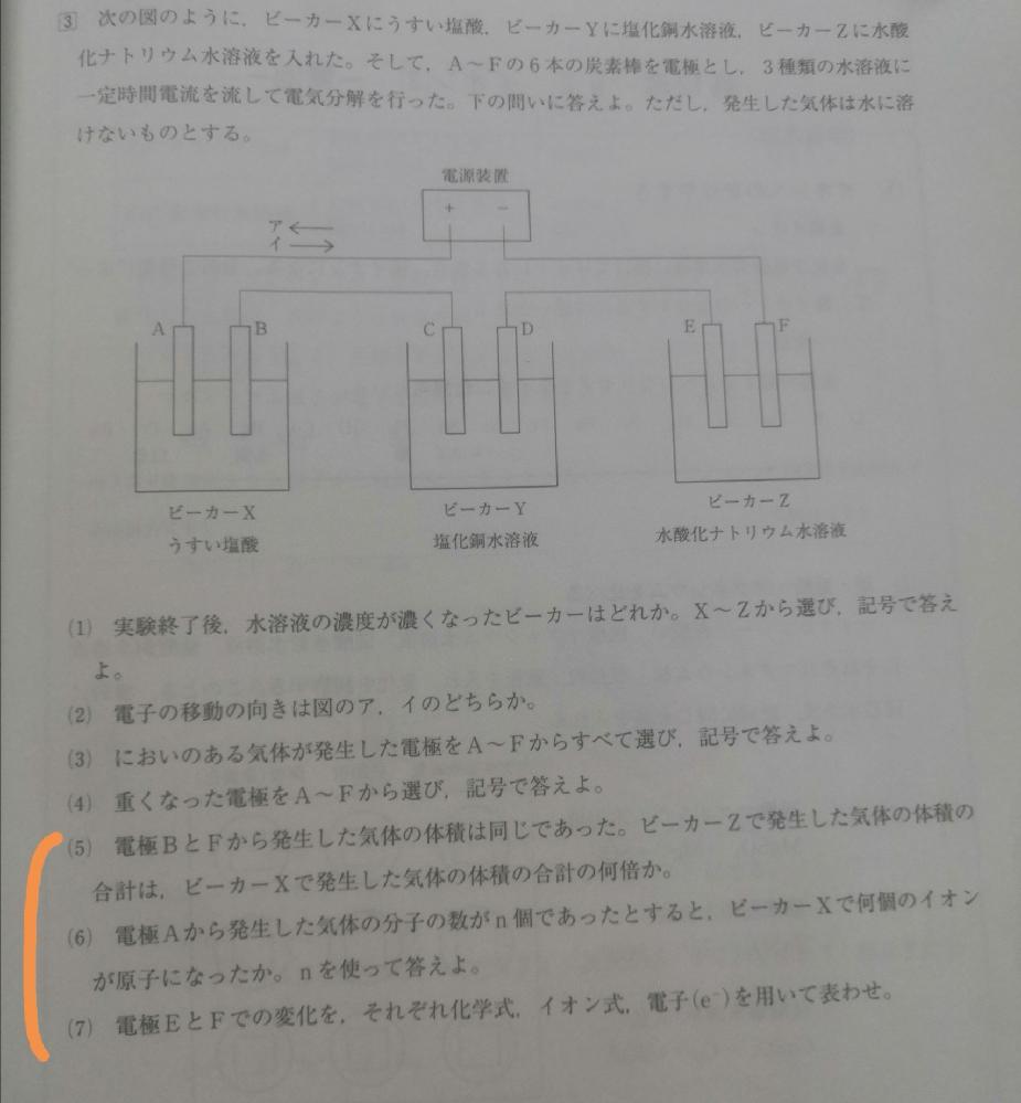 中3です。電池に関して、次の問題が分からなかったので教えて下さい!(5)以降の三問お願いします!