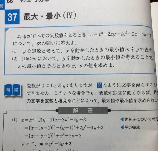 この問題の(1)の平方完成をもう少し詳しく教えてください