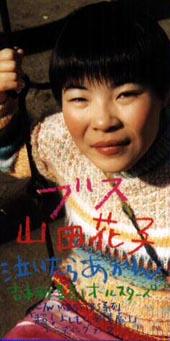 山田花子さん好き('_'?)好きな曲は('_'?)