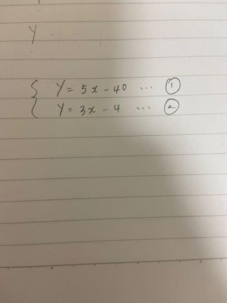 この連立方程式の解き方を教えてください。