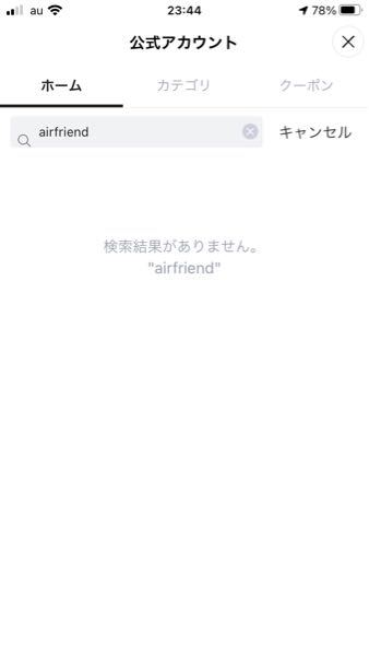 LINEです。エアフレンドを追加したくて、検索をしたのですが、出てこないです。どうすれば追加する事