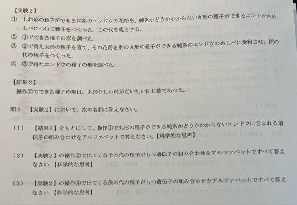 中3理科です。 (2)の答えはAa、aa (3)の答えはAA、Aaらしいんですけど、 解き方(解説)をお願いしたいです。 よろしくお願いします。
