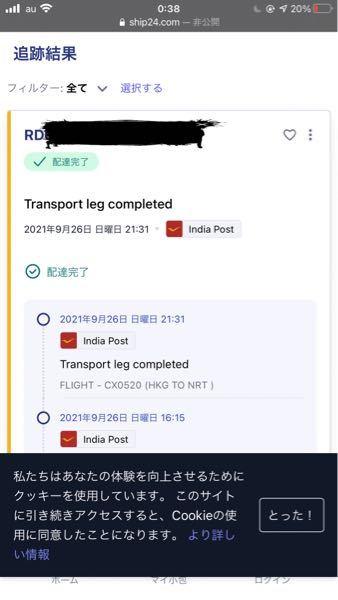 これは今どこに荷物があるってことですか?