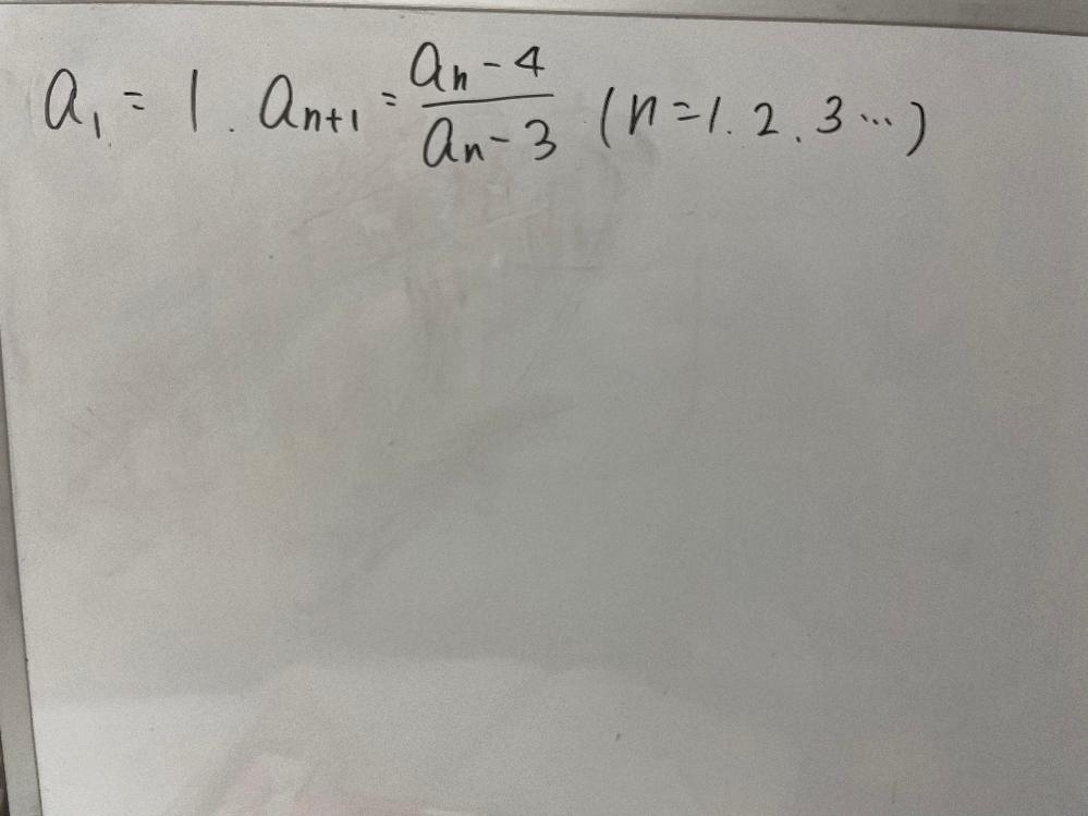 この条件でnが3の時まで求めてください。 (答えと自分の回答が合わないです。