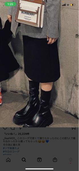 このブーツどこのかわかります??