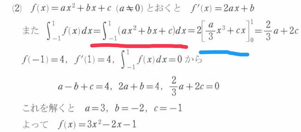 急ぎです!高校数学の積分です。 赤線から青線への変換の仕方がわかりません。 教えていただきたいです。