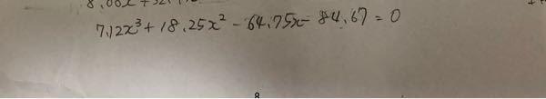 7.12から始まる3次方程式の解の求め方がどうしてもわかりません。Xの解が分かる方解答お願いします。また少数第二位まで求めたいので第三位で四捨五入お願いします