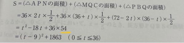 数学の問題で、途中式が合わなくて困ってます。 画像の黄色の線を引いたところの54という数字がどこから出てきたのかわかりません。