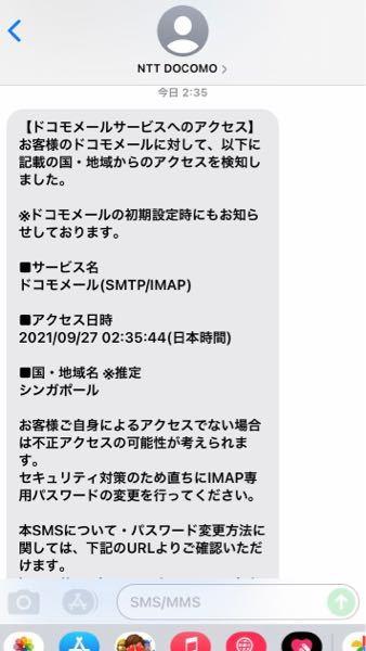 至急お願いします! 写真にあるものが届いたのですが、心当たりがありIMAP専用のパスワードの変更を行いました。 これ結構やばいやつですよね、、、 変更したものの安心しきれません。 変更したらもう...