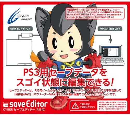 PS3のセーブエディターってWindows8もしくはWindows8.1では動かないんですかね?