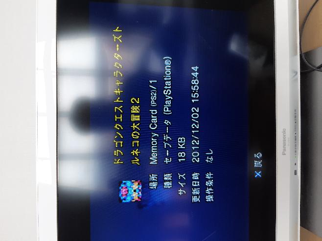 中古で買ったHORI製メモリーカードですが、PS1のセーブデータはPS2のメモリーカードにはできないはずですよね…?
