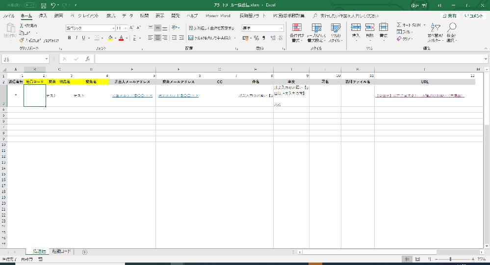 ExcelVBAを使用して対象者にアウトルックで一括送信しています。 (添付画面参照) 文章の中でURLを取得したいのですが、上手くいっていないようでして… 配列か文章への挿入部分ではないかと感...