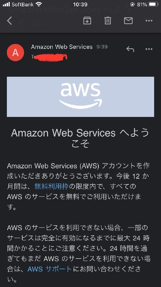 AWSについてです クレカの登録とかプランとか設定してないのにこのメール来たんですけどこれはもう12ヶ月以降金かかるんですか?教えて頂きたいです