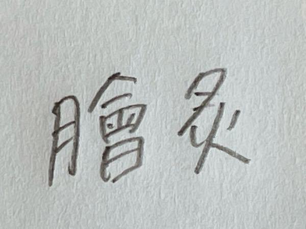 この漢字なんて読みますか? (ちょっと字が違うかもしれないです。)
