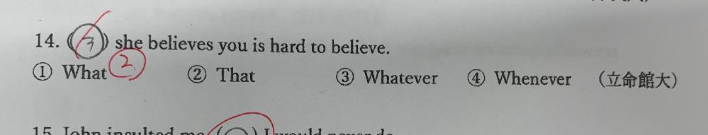 英語の質問です。 答えは②なのですが、③が選べない理由を教えて頂きたいです。
