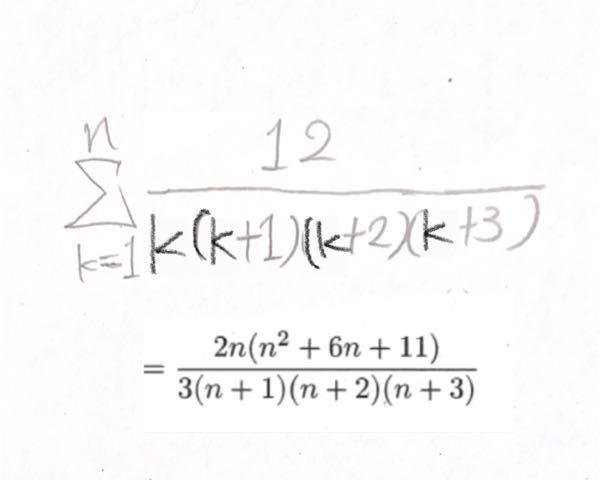 数学B 数列の和 下の写真の式の計算方法が分かりません。教えていただきたいです。よろしくお願いします。