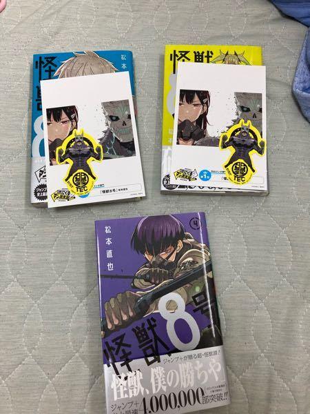 怪獣8号のコミックって、特典取扱い店舗以外で購入すると、何も特典ついてきませんよね? 本日怪獣8号2.3.4巻を購入したのですが、4巻のみ特典がない状態でした。 ですが、購入店舗は特典取扱い店舗ではないので、4巻の状態が正しいですよね。 で2.3巻は購入者特典ではなく、漫画大賞の特典ということですよね?