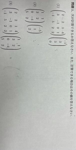 至急です。この線形代数学の問題を教えてください。