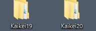 【弥生会計】ソフトについてです。 2ユーザーの子機として導入したPCのデスクトップにフォルダ(画像参照)が出てきたので、一つにまとめと違うホルダを作成して入れたところ、弥生会計の認識エラーのメッセージが表示されます。 個人的にデスクトップにたくさん置いておきたくないので、なるべくまとめておくか、見えないように隠したいのですが出来ますか? ついでに弥生会計のショートカットもデスクトップから消したいです。