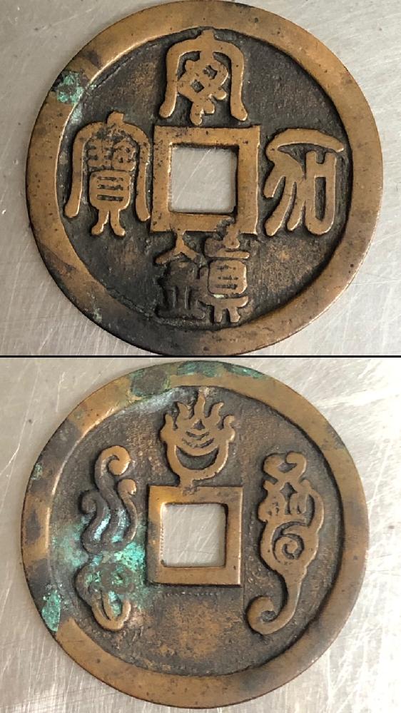 家から出てきた古銭なのですが、何と読むのでしょうか。 中国や朝鮮の渡来銭のようなのですが、わかりません。 わかるかた、教えて頂きたいです。