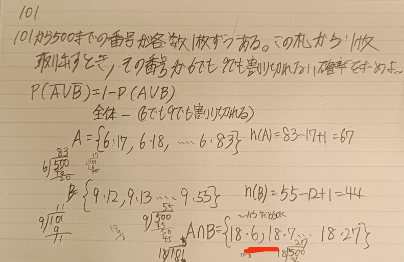 赤い部分が5でなく6でいいのは確かにかけたら108になるけど101から500まででその範囲の中にはいってるから6でも良い? 絶対解釈間違ってるので訂正お願い致します。