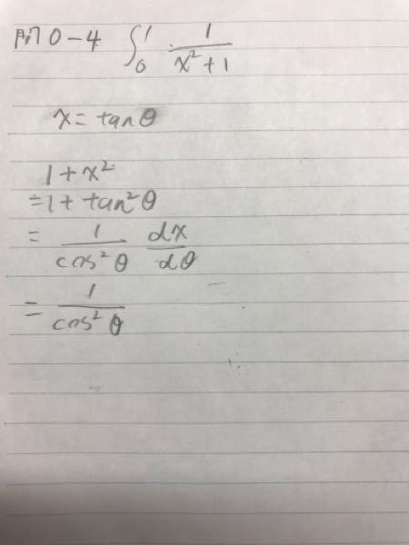 ∫0→1 1/x^2+1 の答えはどのようになるのでしょうか? 1/cos^2Θからπ/4への行き方が分かりません。