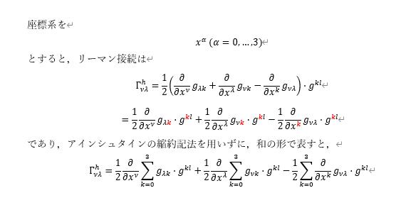 リーマン接続についての質問です. リーマン接続のアインシュタインの縮約記法の意味が理解できず困っています. アインシュタインの縮約記法を和の表記(Σ)で表現したいのですが,半信半疑で添付画像の式を書いてみました.これであっておりますでしょうか? 現代物理をほとんど知らない人間ですので,何かと語弊がある文章になっているかと思いますがよろしくお願いいたします.