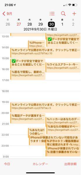 至急お願いします。 iPhoneのカレンダーがこのようになってしまったのですが大丈夫でしょうか?ウイルスですか・・・? また、改善方法を教えて欲しいです。