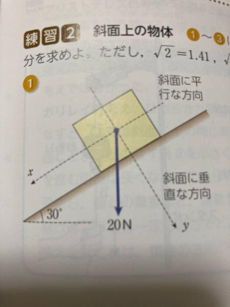 高1物理(数学?)の質問です。 これは力をx方向とy方向に分解して、三角比を使って各方向の力の成分を求める問題です。まだsinとかは習ってないので中学でもやった比を使います。 これは1:2:√3を使って解くらしいのですが、どうしてそうわかったのでしょうか?画像の角度30度から何かがわかるっぽいのですが、何がどうわかって解けるのですか? 回答よろしくお願いします。