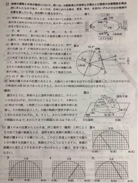 中学3年理科宇宙 (5)の問題が分かりません。 問題もごちゃごちゃしててよく分かりません。 答えも、なぜそうなったのか分かりません。 解説してくれる方いらっしゃいましたらよろしくお願いします。 答えはアになります。