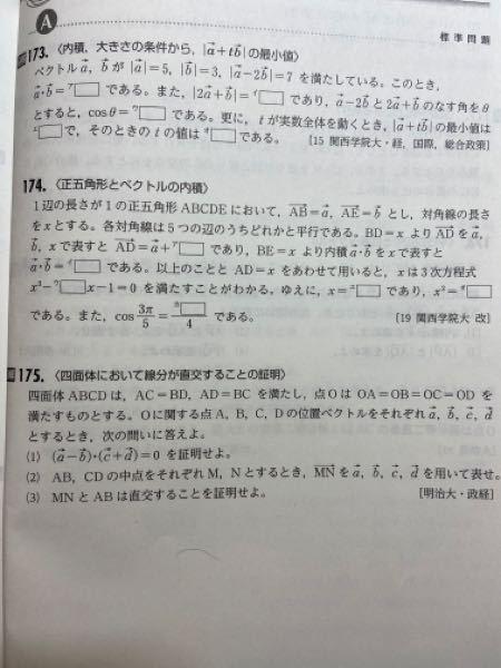 174番イの問題について。 →AD=→a+x→b ならば 対角線の大きさは一緒なので |→AD|=|→BE| で |→BE|=|→a+x→b| にして両辺二乗して内積の式出せると思ったんですが、解答と異なってしまいます。 模範解答は→BE=→b-→a として両辺二乗して出してるのですが、前者の考え方はどこで間違ってしまっているのでしょうか?自分では全く同じ答えになるものだと思っていました。教えて頂けると嬉しいです。
